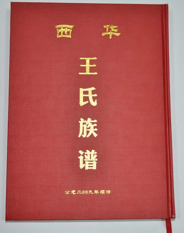 江西王氏家谱字辈图片